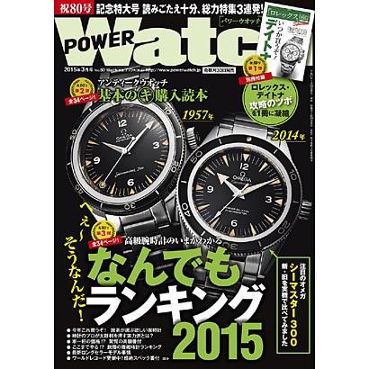 POWER Watch (パワーウォッチ) 2015年 03月号 [雑誌]