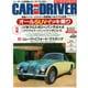 CAR and DRIVER (カーアンドドライバー) 2015年 03月号 [雑誌]