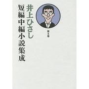 井上ひさし短編中編小説集成〈第4巻〉 [単行本]