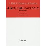 正義はどう論じられてきたか―相互性の歴史的展開 [単行本]