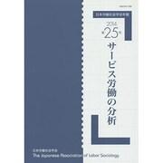 日本労働社会学会年報〈第25号(2014)〉サービス労働の分析 [単行本]