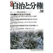 季刊自治と分権 no.58(2015冬) [全集叢書]