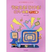 うたえる!ひける!ピアノ曲集 アニメ編-こどもの歌で楽しいレッスン [単行本]