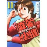 麻雀小僧 11(近代麻雀コミックス) [コミック]