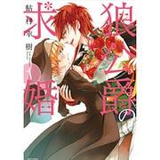 狼公爵の求婚 1(ミッシイコミックス Next comics F) [コミック]