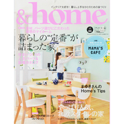 &home vol.44 (ムサシムック) [ムックその他]