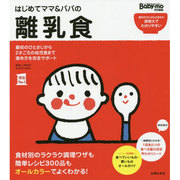 はじめてママ&パパの離乳食(実用No.1) [単行本]