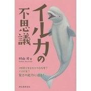 イルカの不思議―2時間で生まれかわる皮膚?アゴが耳?驚きの能力に迫る! [単行本]