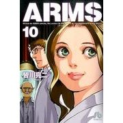 ARMS<10>(コミック文庫(青年)) [文庫]