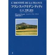 フランスのアイデンティティ〈第1篇〉空間と歴史 [単行本]