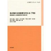 我が国の水田農業を考える〈下巻〉構造展望と大規模経営体の実証分析(JC総研ブックレット) [単行本]