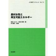 農村女性と再生可能エネルギー(JC総研ブックレット) [単行本]