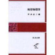 地球物理学 POD版(岩波全書 264) [全集叢書]