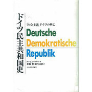 ドイツ民主共和国史―「社会主義」ドイツの興亡 [単行本]