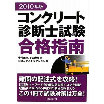 コンクリート診断士試験合格指南〈2010年版〉 [単行本]