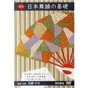 実技日本舞踊の基礎[DVD]