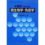 CBT対策と演習 微生物学・免疫学 [全集叢書]