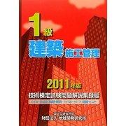 1級建築施工管理技術検定試験問題解説集録版〈2011年版〉