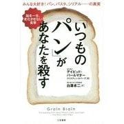「いつものパン」があなたを殺す―みんな大好き!パン、パスタ、シリアル…の真実 [単行本]