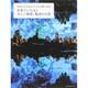 世界でいちばん美しい洞窟、魅惑の石窟―世界の写真家たちによる冒険の記録 [単行本]