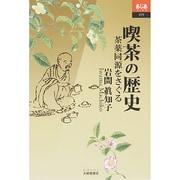 喫茶の歴史―茶薬同源をさぐる(あじあブックス) [全集叢書]