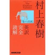 村上春樹「象の消滅」英訳完全読解―The Elephant Vanishes [単行本]