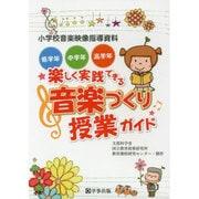 楽しく実践できる音楽づくり授業ガイド(3巻セット)[DVD] [単行本]