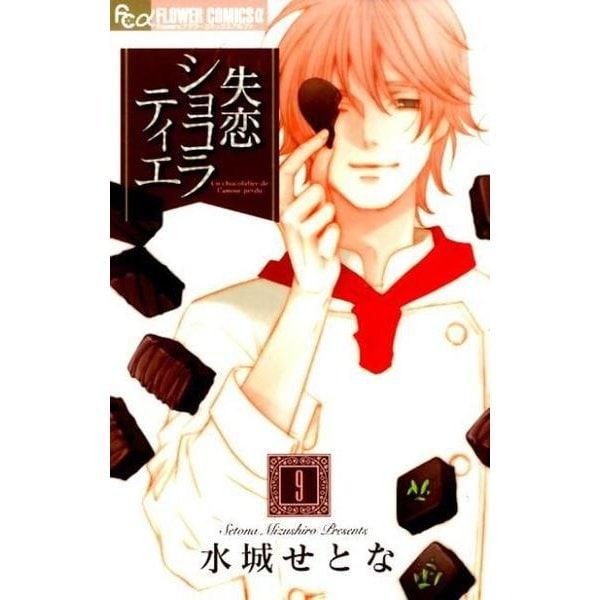 失恋ショコラティエ 9(フラワーコミックスアルファ) [コミック]