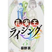 孔雀王ライジング 5(ビッグコミックス) [コミック]