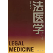 法医学 改訂3版 [単行本]
