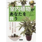室内植物があなたを救う―シックハウス対策、空気浄化、環境調節、ストレス回復… [単行本]