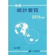 地理統計要覧〈2015年版(Vol.55)〉 [単行本]