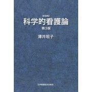 科学的看護論 第3版;新装版 [単行本]