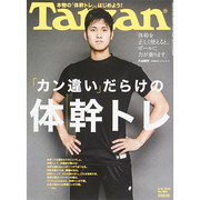 Tarzan (ターザン) 2015年 2/12号 [雑誌]