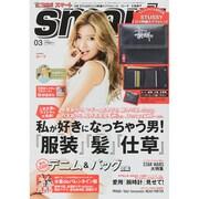 smart (スマート) 2015年 03月号 [雑誌]