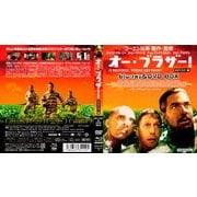 オー・ブラザー! HDマスター版 blu-ray&DVD BOX