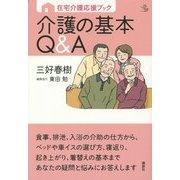 在宅介護応援ブック 介護の基本Q&A(介護ライブラリー) [全集叢書]