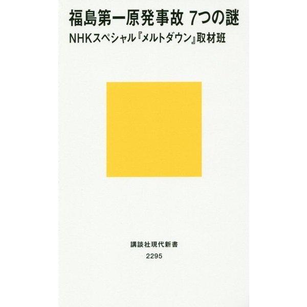福島第一原発事故 7つの謎(講談社現代新書) [新書]