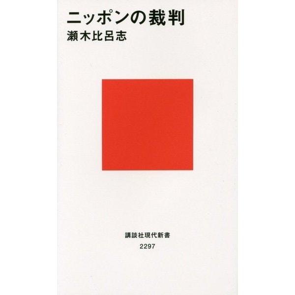 ニッポンの裁判(講談社現代新書) [新書]