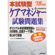 本試験型ケアマネジャー試験問題集 2015年版 [単行本]