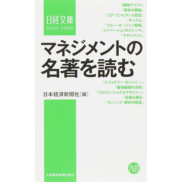 マネジメントの名著を読む(日経文庫) [新書]