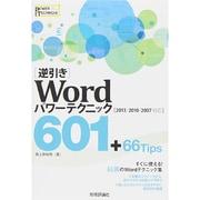 [逆引き]Word パワーテクニック 601 +66 Tips [2013/2010/2007対応] [単行本]