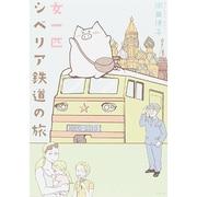 女一匹シベリア鉄道の旅(コミックエッセイの森) [単行本]