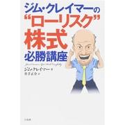 ジム・クレイマーの「ローリスク」株式必勝講座 [単行本]