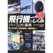 ダイナミック図解 飛行機のしくみパーフェクト事典 [単行本]