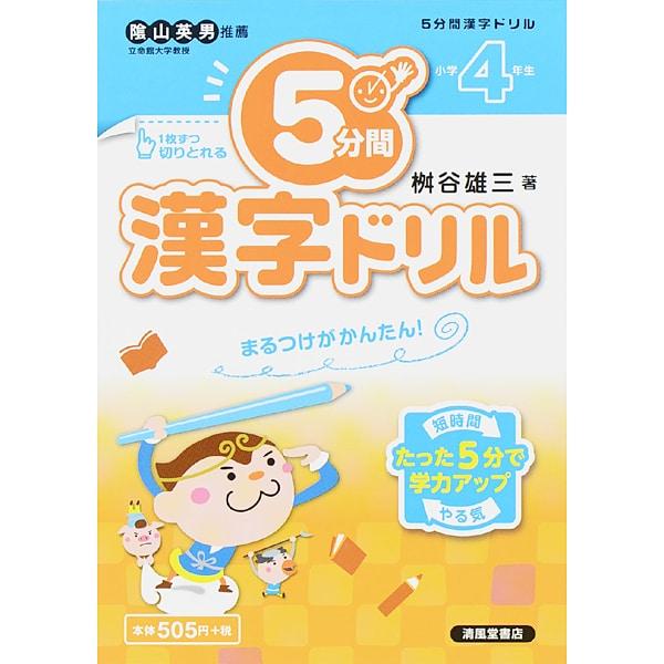 5分間漢字ドリル 小学4年生 [単行本]