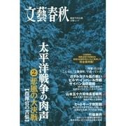 太平洋戦争の肉声(2)悲風の大決戦 (文春ムック) [ムックその他]