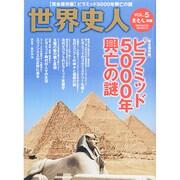 世界史人 vol.5 (ベストムックシリーズ) [ムックその他]