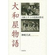 大和屋物語―大阪ミナミの花街民俗史 [単行本]