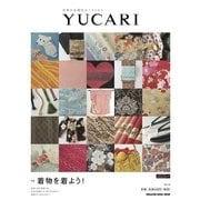 YUCARI Vol.18-日本の大切なモノコトヒト(マガジンハウスムック) [ムックその他]